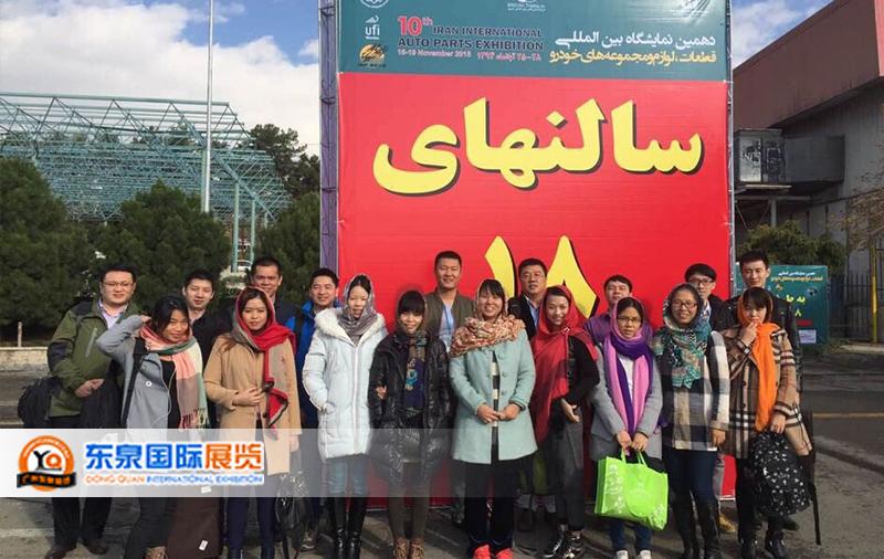 2015伊朗-东泉展团
